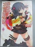 【書寶二手書T6/一般小說_C3S】魔彈之王與戰姬4_Kawaguchishi