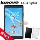 Lenovo TAB 4 8 plus ◤福利品,送專用皮套+保護貼+觸控筆◢8吋八核心平板 LTE版 (4G/64G) TB-8704X