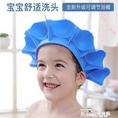 洗髮帽 寶寶洗頭神器嬰兒防水護耳洗髮帽兒童洗澡沐浴小孩幼兒浴帽可調節