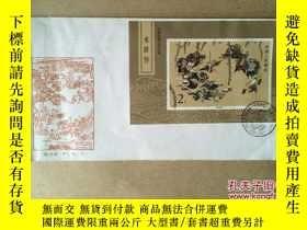 二手書博民逛書店《水滸傳》(第一組)罕見特種郵票小型張、郵戳、首日封(實寄)Y1