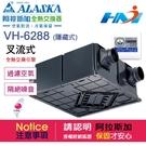 《阿拉斯加》全熱交換器 VH-6288 隱藏式 / 110V / 定時開關 / 室內空調換氣