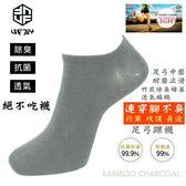 [UF72]3D消臭足弓輕壓時尚踝襪UF922灰(男女)