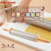 【日本CakeLand】專業調節式鋁合金桿麵棒-日本製