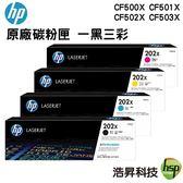 【四色一組 ↘12490元】HP 202X CF500X-CF503X 原廠碳粉匣 盒裝 適用M254DW M281FDW M280
