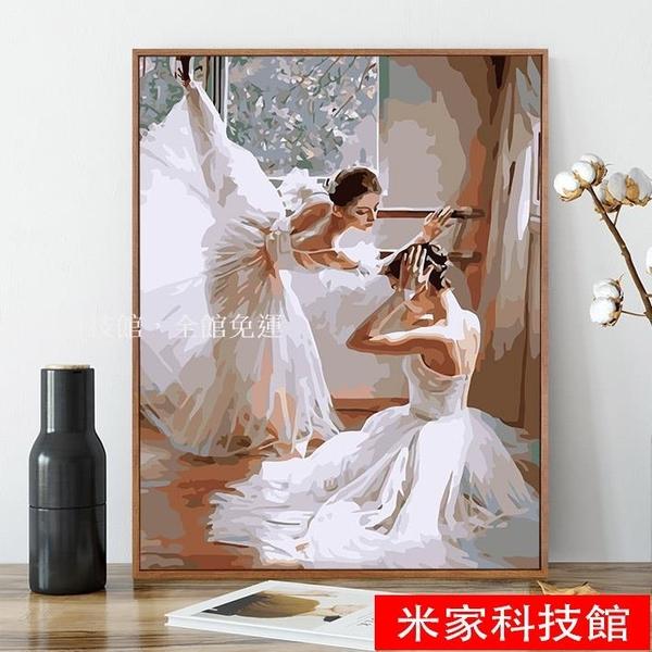 數字油畫 diy數字油畫油彩畫手繪客廳臥室抽象人物大幅填色裝飾畫芭蕾舞者3 米家WJ