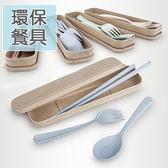 環保多功能餐具 攜帶式餐具組 筷子湯匙叉子三件套【WS0506】 BOBI  09/22