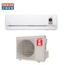 【禾聯冷氣】2.3KW 3-5坪 一對一變頻單冷空調《HI/HO-GP23》4級省電 壓縮機10年保固(可議價)