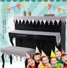 鋼琴罩半罩美式ins三角旗毛球鋼琴防塵罩全罩兒童鋼琴套北歐 YXS娜娜小屋