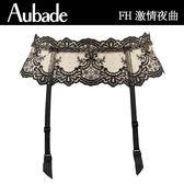 Aubade-激情夜曲S-L蕾絲吊襪帶(黑肤)FH