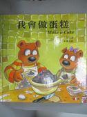 【書寶二手書T1/少年童書_ZGP】我會做蛋糕_司可達