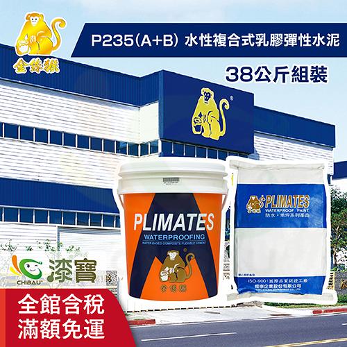 【漆寶】金絲猴│水性複合式乳膠彈性水泥P-235(水泥色) A+B (38kg組裝)