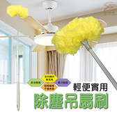 金德恩 台灣製造 水洗重複使用靜電除塵可調式吊扇刷32.5x120cm/居家清潔
