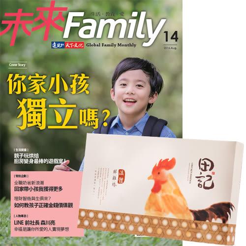 《未來Family》1年12期 贈 田記溫體鮮雞精(60g/10入)