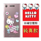 【Hello Kitty】SONY Xperia XZ1 彩繪空壓手機殼