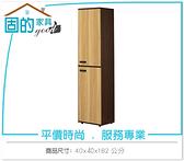 《固的家具GOOD》484-3-AJ 費德勒1.3X6尺鞋櫃