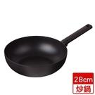 樂扣 極致享受SOMA深炒鍋(28cm)【愛買】
