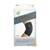 以勒優品 調整式護肘 EN-011 護肘加壓帶 護手肘 手肘護具 手肘關節痛 台灣製造 護肘推薦