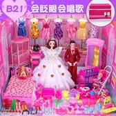 芭比娃娃 小嘴芭比特大禮盒洋娃娃套裝別墅城堡夢想豪宅夢幻屋女孩玩具公主T 2色 雙12提前購