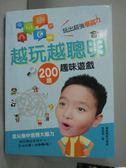 【書寶二手書T8/少年童書_WEP】越玩越聰明 200題趣味遊戲,玩出超強學習力_張旭鎧(阿鎧老師)