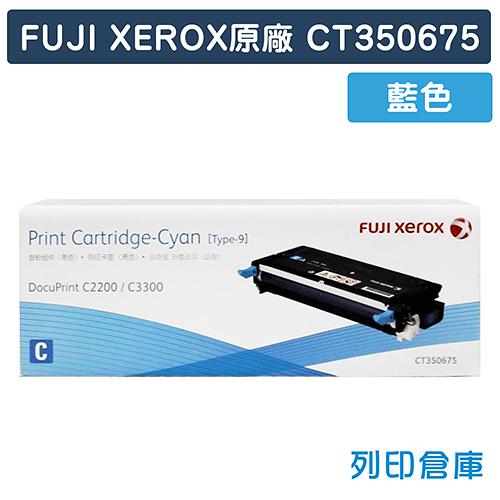 原廠碳粉匣 FUJI XEROX 藍色 高容量 CT350675 (9K) 適用 富士全錄 DocuPrint C2200/C3300DX