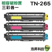 【三彩組 ↘2790元】Brother TN-265 三彩各一 相容碳粉匣 適用HL-3150CDW MFC-9330CDW等