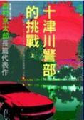 (二手書)十津川警部的「挑戰」(套書)