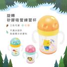 台灣製 三色可選 240ml兒童雙把手無毒旋轉矽膠吸管冷水杯/喝水杯/成長水杯/練習杯 易晉