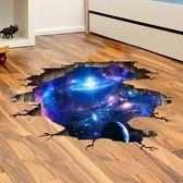 3D地貼 3D立體視覺地貼墻貼紙貼畫自粘客廳臥室天花板屋頂貼 jy