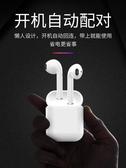 諾必行5.0無線藍芽耳機雙耳適配蘋果手機運動迷你小隱形掛耳式7 宜品