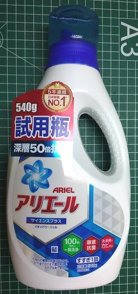日本 P&G Ariel 超濃縮洗衣精【原味540g試用罐裝】超級划算