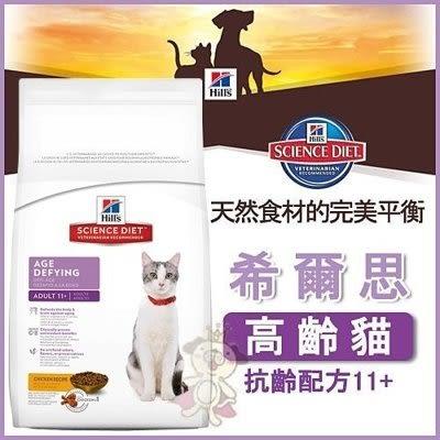 【全面75折】*WANG*希爾思《高齡貓抗齡配方11+》15.5磅 【1464】