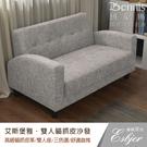 【班尼斯國際名床】~台灣獨賣‧Esbjer艾斯堡雅雙人貓抓皮革沙發