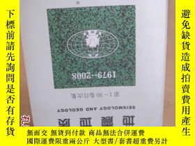 二手書博民逛書店罕見8552地震地質第1-30卷目次集19636 地震 地震 出