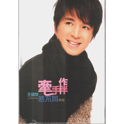 王建傑  傑然不同 CD附DVD(購潮8)