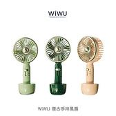 手持、立式兩用!!WiWU 復古手持風扇