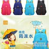 兒童書包小學生男孩女生減負防水後背背包 【快速出貨】