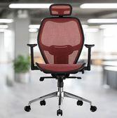 辦公椅 書桌椅 電腦椅 亞諾杜邦透氣電腦網椅/工作椅/辦公椅 紅 KOTAS