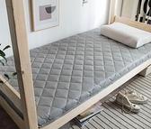 床墊 床墊軟墊加厚單人學生宿舍褥子硬墊租房專用榻榻米海綿墊被【快速出貨八折鉅惠】