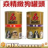 ◆MIX米克斯◆猋.精緻狗罐頭385克【單罐】口味隨機出貨