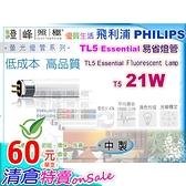 【PHILIPS飛利浦】燈管 T5.21W TL5高效率三波長省電燈管 亞洲製 清倉賣完為止【燈峰照極my買燈】