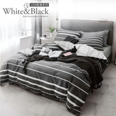 Artis - 100%純棉-黑白H系列-【合版HB】雙人床包/兩用被四件組
