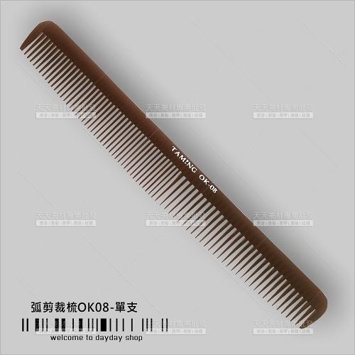 TAMING | OK-08電木弧裁剪梳-單支(小剪髮梳)[58626]