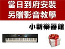 Roland JUNO-DS88 另贈好禮 88鍵合成器/舞台型數位鋼琴【JUNO DS-88/Synthesizer】