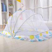 嬰兒寶寶兒童蚊帳新生兒小孩bb床防蚊蒙古包無底可折疊 DN8278【Pink中大尺碼】TW