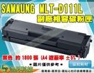 SAMSUNG MLT-D111L 黑 高量 相容碳粉匣 M2020 / M2020W / M2070F / M2070FW ETCS024
