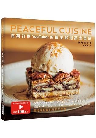 百萬訂閱YouTuber的最受歡迎蔬食菜單:廣大粉絲遍布世界各地的料理頻道Pea
