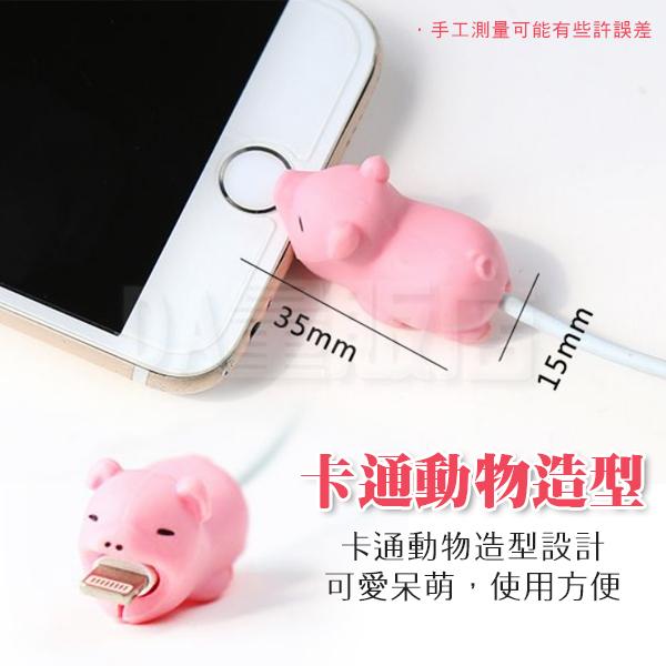 充電線保護套 動物咬線器 咬線器 線套 iPhone線套 充電線防斷裂保護套