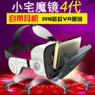 【Love Shop】正品 內建耳機 BOBOZ4 小宅魔境  VR  虛擬實境 3d眼鏡遊戲VR box頭盔 頭戴式魔鏡
