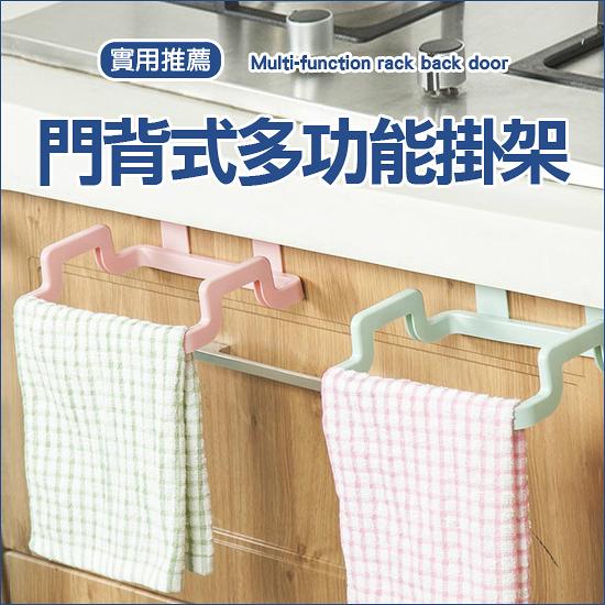 門背式多功能掛架 廚房 抹布 毛巾 雜物 浴室 可調節 可旋轉 簡易安裝【R045】米菈生活館