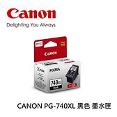 Canon PG 740 XL 黑色 高容量 14ml 墨水匣